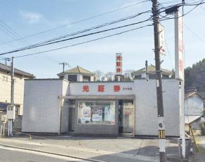 三木支店イメージ1